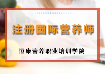 廣州營養師培訓-注冊國際營養師課程