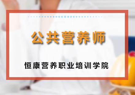 廣州營養師培訓-公共營養師課程