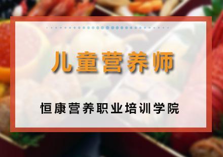 廣州營養師培訓-兒童營養師培訓班