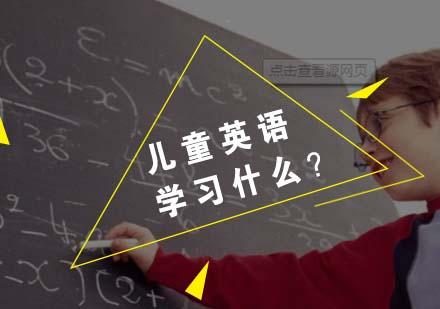 兒童英語學習什么