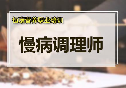 廣州恒康營養職業培訓學院_慢病調理師培訓