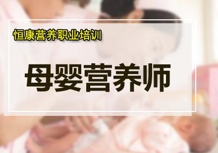 廣州營養師培訓-母嬰營養師課程