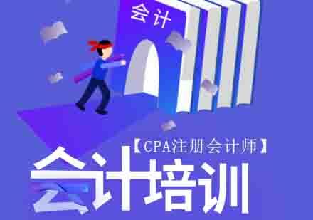 北京cpa培訓機構-北京cpa輔導班-北京注冊會計師培訓哪個好