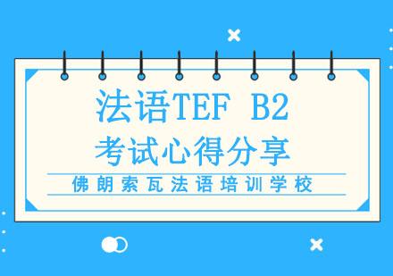 法語TEFB2考試心得分享