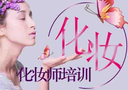 北京化妝培訓學校-「北京化妝師培訓」-北京化妝培訓班哪個好