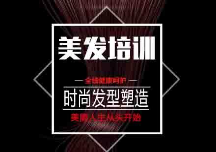 北京美發師培訓學校-北京美發職業技能培訓-北京美發培訓班哪家好