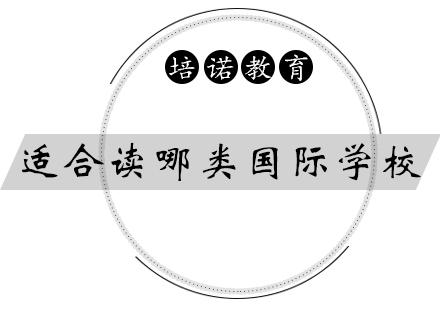 青島語言留學學校新聞-適合讀哪類國際學校?