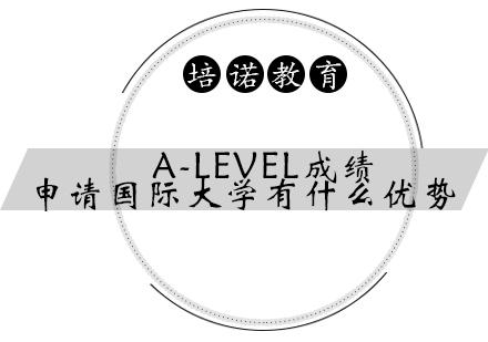 青島語言留學學校新聞-A-level成績對申請國際大學有什么優勢
