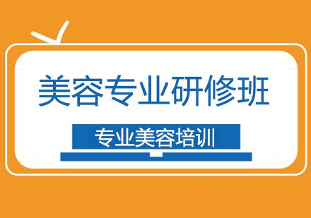 上海美容培訓-美容專業研修班