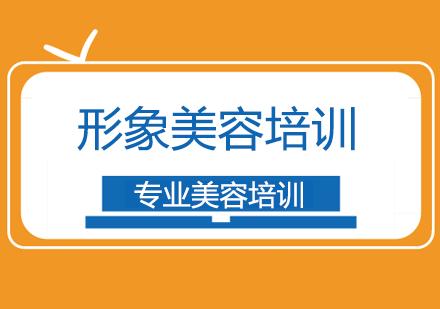 上海美容培訓-形象美容培訓