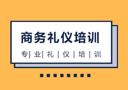 上海禮儀培訓培訓-商務禮儀培訓