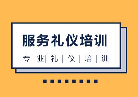 上海禮儀培訓培訓-服務禮儀培訓