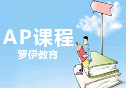青島AP培訓-ap課程