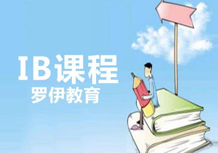 青島IB培訓-ib課程