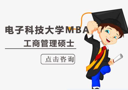 電子科技大學MBA培訓班