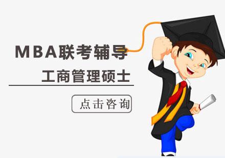 「MBA」工商管理碩士聯考輔導