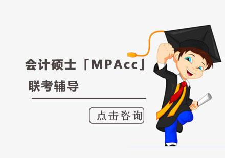 會計碩士「MPAcc」聯考輔導
