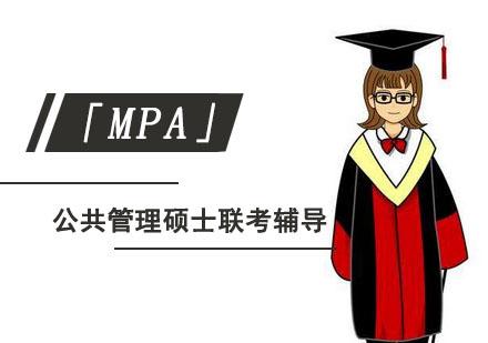 公共管理碩士「MPA」聯考輔導