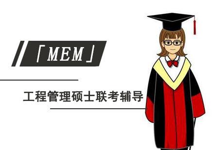 工程管理碩士「MEM」聯考輔導