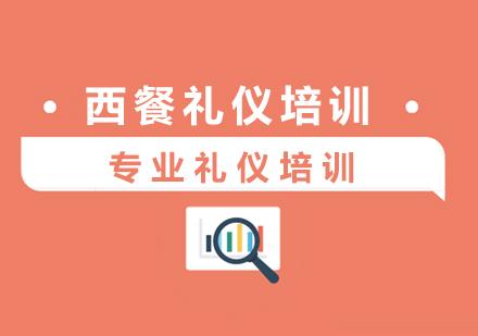 上海禮儀培訓培訓-西餐禮儀培訓