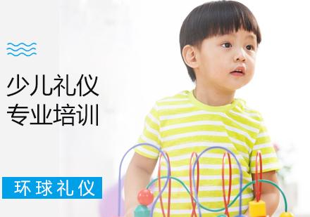 上海禮儀培訓培訓-少兒禮儀培訓