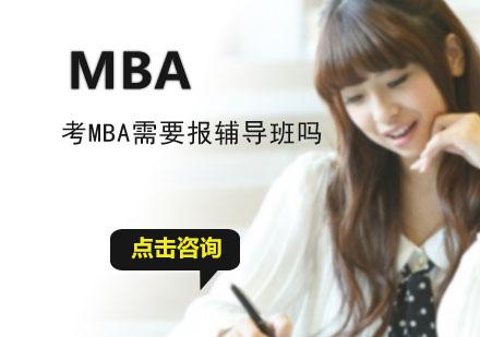 考MBA需要報輔導班嗎