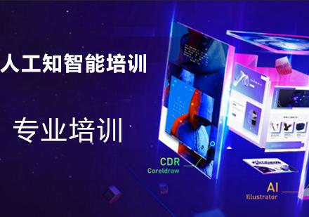 上海人工智能培訓-人工知智能培訓