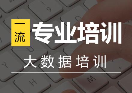 上海大數據培訓-大數據培訓