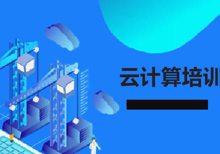 上海云計算培訓-云計算培訓