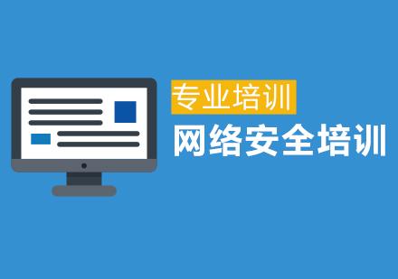 上海網絡安全培訓-網絡安全培訓