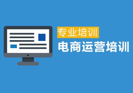 上海電商培訓-電商運營培訓