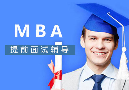 MBA提前面試輔導