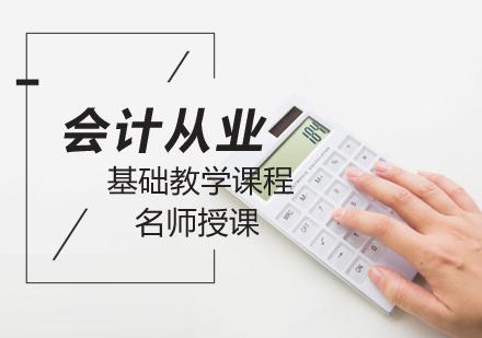北京會計從業培訓班-「北京會計基礎培訓班」-北京會計從業培訓機構