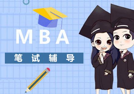 MBA筆試輔導