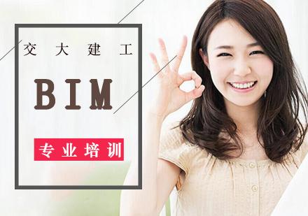 上海BIM工程師培訓-BIM培訓班