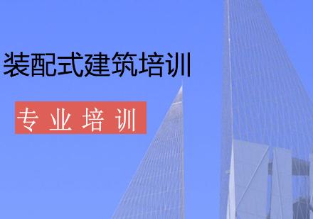 上海建筑工程師培訓-裝配式建筑培訓