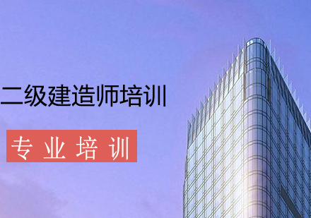 上海二級建造師培訓-二級建造師培訓