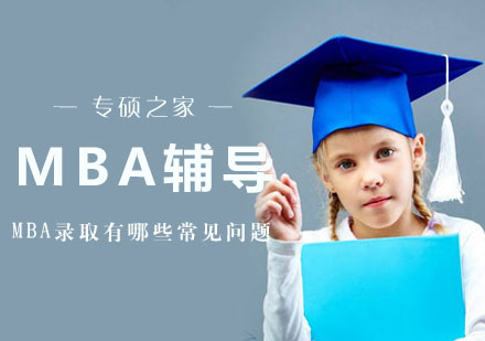 MBA錄取有哪些常見問題