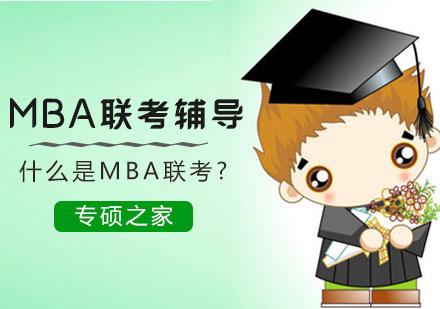 什么是MBA聯考?