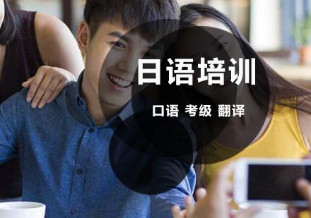 北京日語培訓學校-「北京日語培訓班」-北京日語培訓哪個好