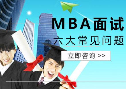 MBA面試六大常見問題