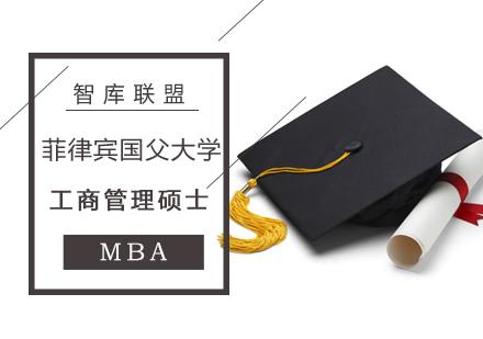 北京國際學歷培訓-菲律賓國父大學工商管理碩士班