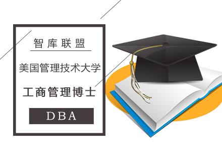 北京DBA培訓-美國管理技術大學工商管理博士學位班