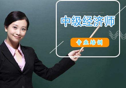 上海中級經濟師培訓-中級經濟師培訓