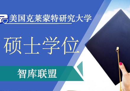 北京國際學歷培訓-美國克萊蒙特研究大學碩士學位班