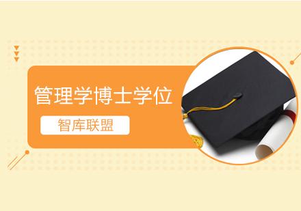 北京國際學歷培訓-菲律賓德拉薩大學管理學博士學位班