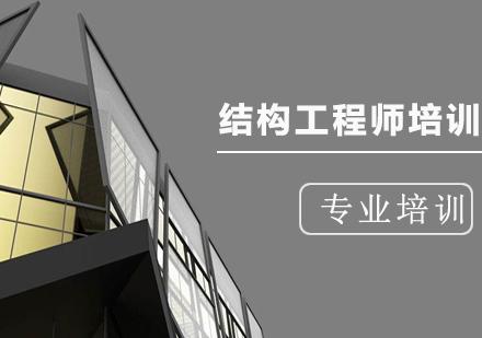 上海結構工程師培訓-結構工程師培訓