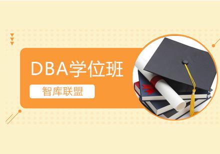 北京DBA培訓-菲律賓國父大學DBA學位班