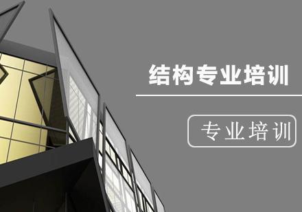 上海結構工程師培訓-結構專業培訓