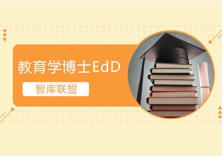 北京國際學歷培訓-菲律賓國父大學教育學博士(EdD)課程